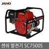 센쉬발전기/SC7500S/수동/420CC/산업용발전기/SENCI 발전기/SC-7500S