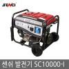 센쉬발전기/SC10000I/접이식손잡이/9.5K/460CC/산업용 SENCI발전기/SC-10000I