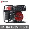 론신발전기/LC1200/휴대용발전기/캠핑용발전기/야외용/저연비엔진/LC-1200