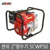 센쉬/엔진양수기/SCWP50/2인치/7.0HP/양수기/펌프/SCWP-50
