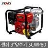 센쉬/엔진양수기/SCWP80/3인치/7.5HP/양수기/펌프/SCWP-80