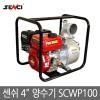 센쉬/엔진양수기/SCWP100/4인치/13.0HP/대형/양수기/펌프/SCWP-100