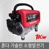 혼다발전기/EG1000/소형/휴대용/캠핑용발전기/노점용/가솔린/EG-1000