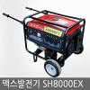 맥스발전기/SH8000EX/7키로발전기/선거차량/야외/가솔린엔진/SH-8000EX