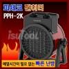 파세코 휴대용 전기히터/소형히터/PPH-2K/PPH-3K/휴대용난로/PPH2K/PPH3K