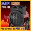 파세코 휴대용 전기히터/소형히터/PPH-3K/휴대용난로/PPH3K