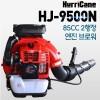 허리케인 엔진브로워/HJ-9500N/강력/눈청소/HJ9500N/브로아/송풍기/2행정
