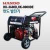 **[판매중지]-- 매입가 안맞아서 판매중지----한도 파워렉 혼다발전기/HK-3600D/산업용/바퀴장착/최저가/당일출발/HK3600D