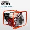 혼다 엔진 양수기/SEH-50X 2인치/SEH-80X 3인치 펌프/일본직수입SEH50X 2인치/SEH80X