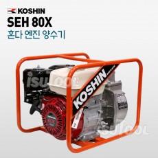 혼다 양수기 SEH-50X /SEH-80X 3인치 펌프/일본 직수입/SEH50X /SEH80X