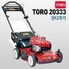 미국 토로 TORO20333/자주식 잔디깍기/골프장 잔디깍기/TORO-20333
