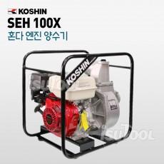 혼다 엔진양수기 SEH-100X/일본 직수입/SEH100X