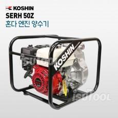 혼다 초고압 양수기 2인치 SERH-50Z 혼다 엔진 압상90미터/일본 직수입/SERH50Z