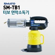 스마토 터보 연막소독기SM-TB1/해충제거/실용신안특허