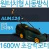 전기잔디깍기 점보 ALM 124