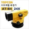 [탑콘] 자동레벨 AT-B4/ ATB4/24배율/오토레벨/측정기/레이져레벨