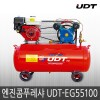 [UDT]엔진 콤프레샤 UDT-EG55100  에어콤푸레샤