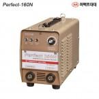 [퍼펙트대대]휴대용 인버터 용접기 Perfect 160N (사용율50%,3kw,능력3.2Φ)