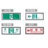 [대일소방]축광 유도표지-피난구용/복도통로용/계단 통로형/완강기