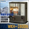 [파세코] 심지난로  WKH-2900N