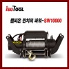 [UDT챔피온]D/C전동윈치/SW-10000/4536kg/플래너터리기어 장착/지프/소형트럭장착용