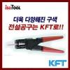 [KFT]동축원형압착기/KF-508/상하압착/동축콘넥터 압착
