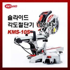 [계양]각도절단기/KMS-10S/10인치/슬라이드각도절단기/2KW 품절