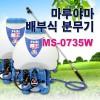 마루야마/배부식분무기/MS-0735W/동력분무기/배낭형/비료살포기/MS0735W