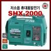 [사와후지] ELEMAX발전기/혼다엔진/SHX2000/캠핑용/포장마차/휴대용발전기