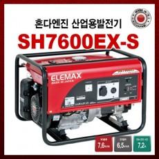 [사와후지] ELEMAX발전기/혼다엔진/SH7600EX-S/고급형/정격6.5/수동/자동/산업용발전기/화물착불