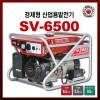 [사와후지] 발전기 ELEMAX엔진/SV6500/발전기/정격5.5/수동/35리터탱크