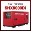 [사와후지] 디젤 발전기/SHX8000Di/대용량/인버터/얀마디젤엔진/[배송비 전화문의]