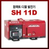[사와후지] 컴팩트 디젤 발전기/SH 11D/구보다디젤엔진/[배송비 전화문의]