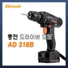 [아임삭] AD-318B/충전 드라이버 드릴/18V/1.5Ah/충전드릴