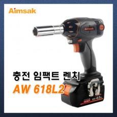 [아임삭] 충전 임팩트렌치/ AW 618L2 18V 4.0Ah/임팩렌치