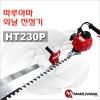마루야마/전정기/HT230P/750mm/외날/전자점화/보조핸들/조경작업/HT-230P