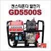 젠스타발전기/혼다엔진 RY110장착/GD5500S/디젤발전기