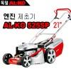 알코ALKO/자주식 제초기/525SP/21인치/칼날 7단계조절/절단폭51cm