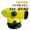 탑콘/오토레벨/자동레벨/AT-B2/ 32배율/레벨측정기