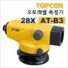 탑콘/오토레벨/자동레벨/ AT-B3/28배율/레벨측정기