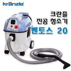 크란즐/진공 청소기/건식/습식/벤토스-20/산업용 청소기