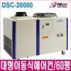 대성하이원/대형 이동식에어컨/DSC-20000/60평/산업형/대형에어컨