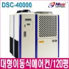 대성하이원/대형 이동식에어컨/DSC-40000/120평/산업형/대형에어컨