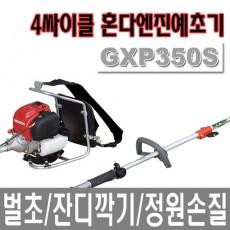 UDT 예초기/4싸이클/GXP350S/배부식/2단분리형/혼다엔진/휘발유사용/GXP-350S