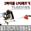 UDT 예초기/TLG231BS/LPG사용/배부식/2싸이클/2단분리형/TL231엔진/TLG-231BS