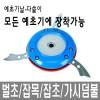 신영테크/예초기날/다쓸이/무회전/안전날/모든예초기장착가능