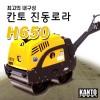 칸토/진동로라/핸드롤러/H650/땅다지기-[판매가/배송비 전화문의]