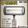 [신지남전자] 근적외선 히터/스탠드형/SNS-1800/히터/근적외선램프