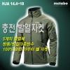 메타보/충전발열자켓/HJA 14.4-18/히팅자켓/사이즈 S/M