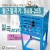 서울기계/철근절곡기/철근밴딩기/SUB-25S/철근벤딩기/건설현장/철근가공